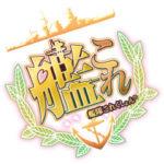 【艦これ】2019年 艦これ同人イベント一覧