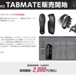 CLIP STUDIO TABMATEが販売開始されます!!