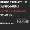 CLIP STUDIO TABMATEの反応まとめ。なおコミケ販売分は売切れた模様