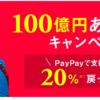 PayPay祭り!!10万円までの欲しかったモノがタダで買えるかも?そしてブラック錬金術も・・・