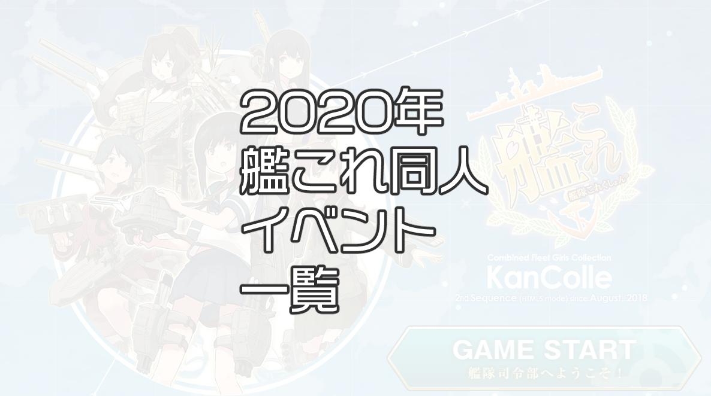 2020 艦 イベ これ 春